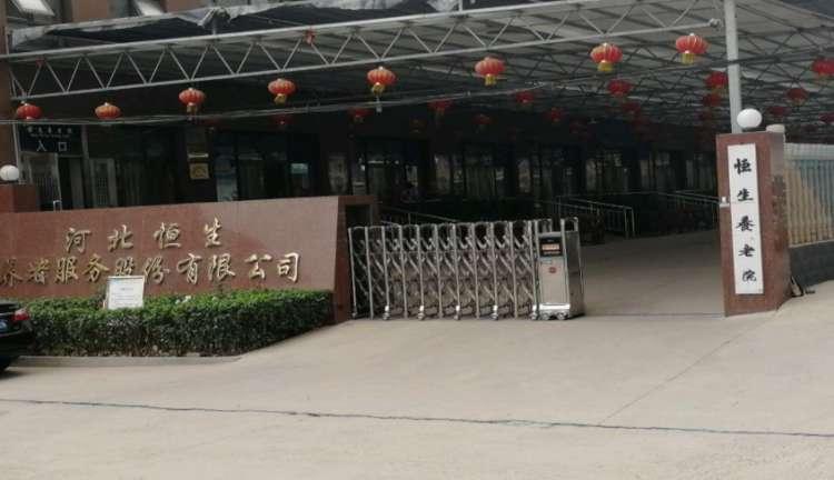 栾城恒生养老院
