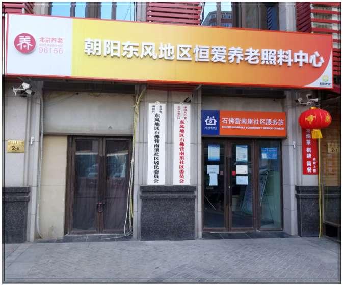 北京市朝阳区恒爱养老照料中心