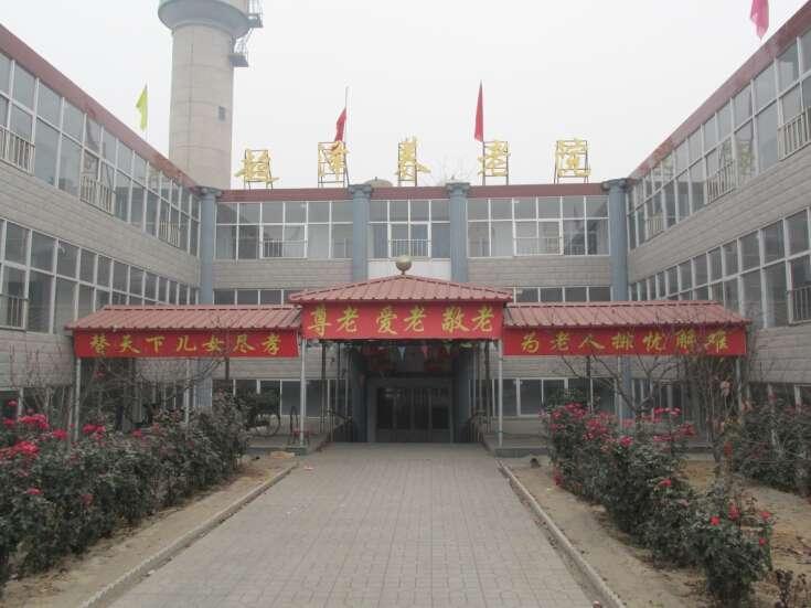 晋州市超泽养老院