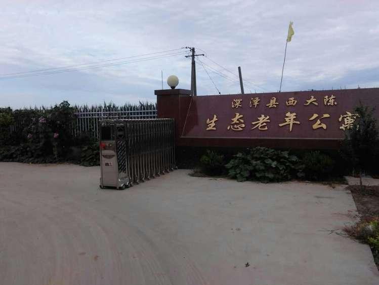 深泽县西大陈生态老年公寓