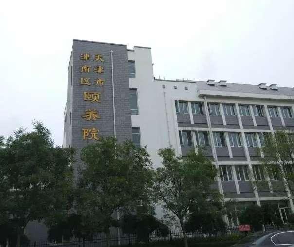 天津津南区颐养院