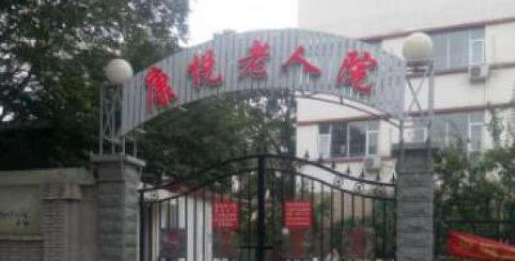 天津河東區康悅老人院
