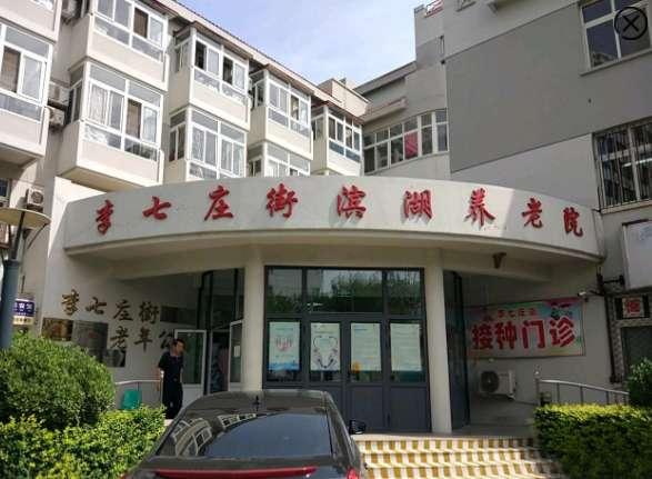 李七庄街滨湖养老院