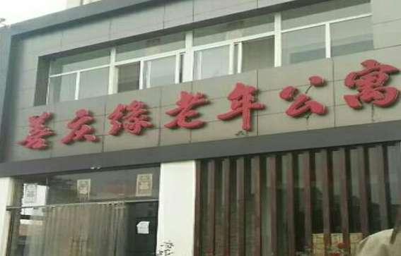 天津善庆缘老年公寓