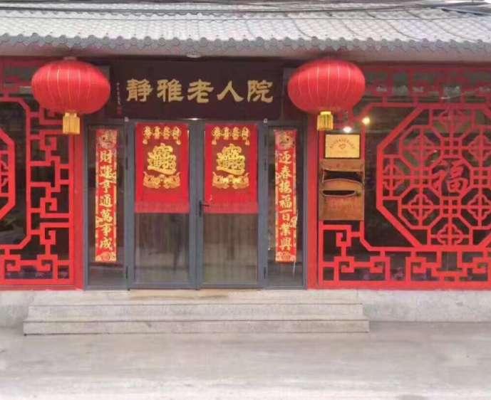天津市静雅老人院