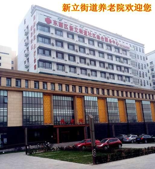 天津新立街托老所养老院