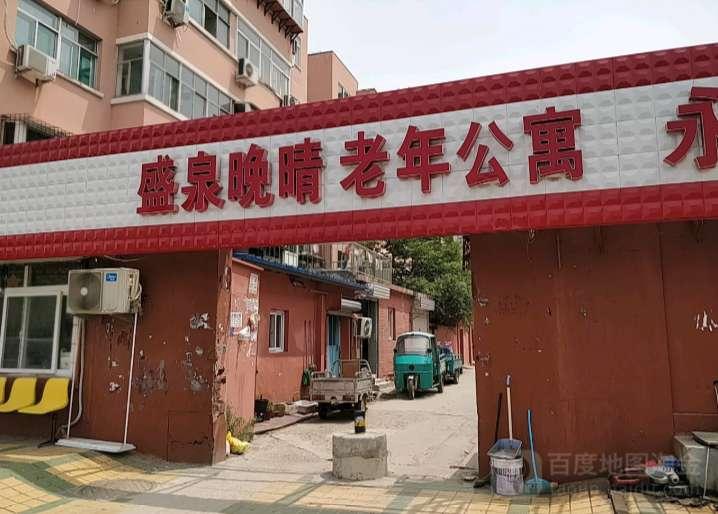 济南市天桥区盛泉晚晴老年公寓