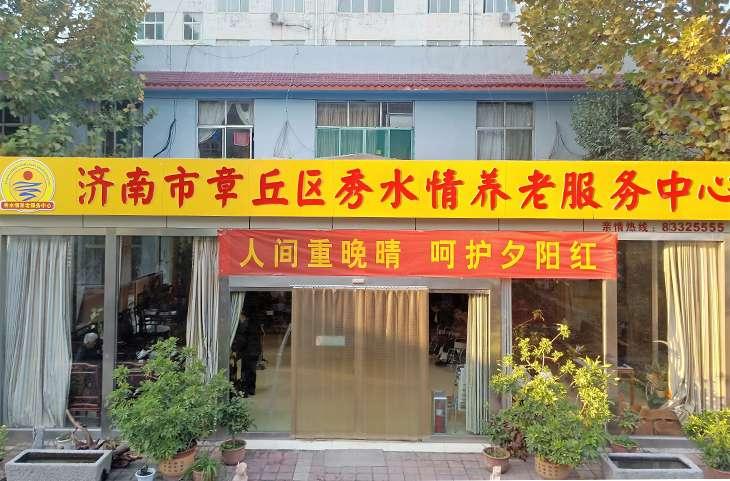 济南市章丘区秀水情养老服务中心