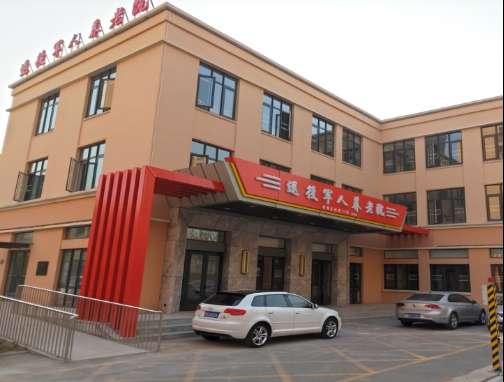 西青区退役军人养老院