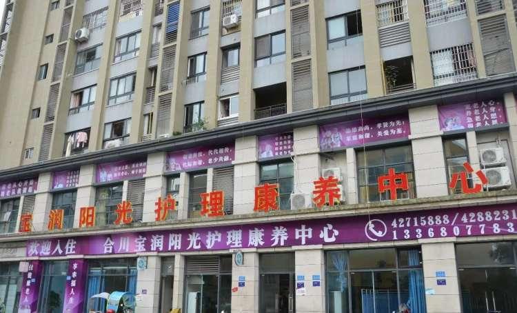 合川市宝润阳光护理康养中心