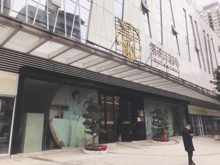 重庆福汇康养都市长照康疗中心