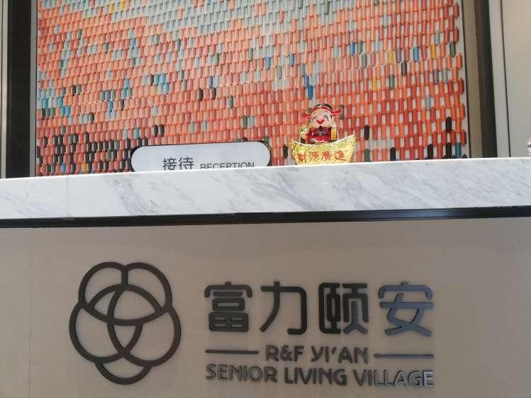 富力颐安(广州国际颐养社区)