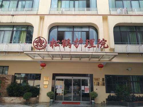 广州松鹤护理院