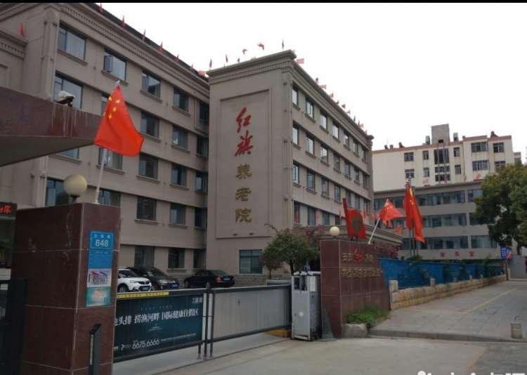 云南红旗养老院