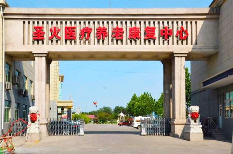唐山市古冶區圣火醫療養老康復中心(圣火醫養康復健康中心)