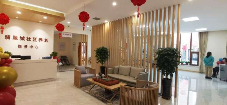 翡翠城社区养老服务中心