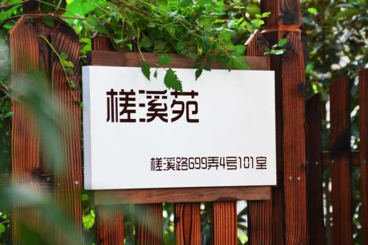 福爱家南翔槎溪苑