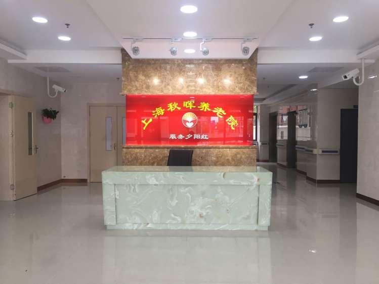 上海宝山区秋晖养老院