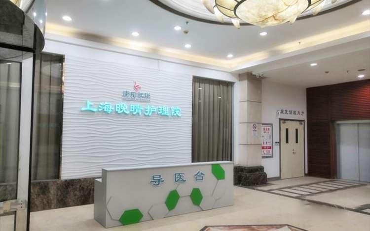 上海晚晴护理院