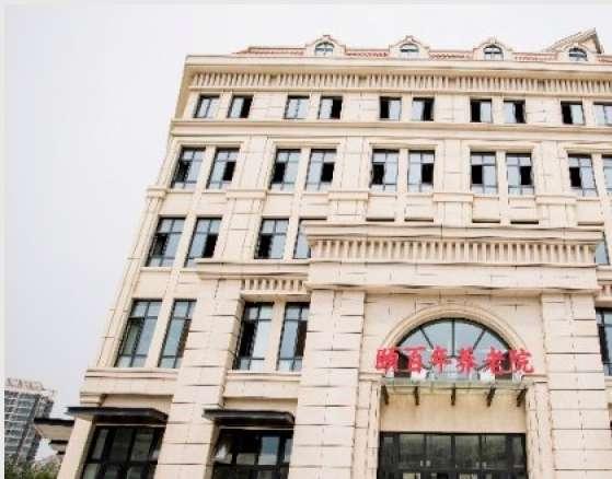 天津市颐百年养老院