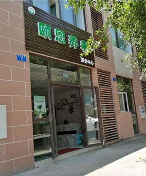 重庆颐恩养老服务中心