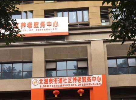 玖玖福(北温泉街道社区养老服务中心)