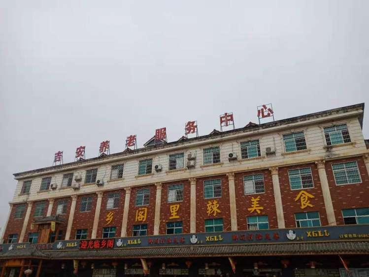 宁乡吉安养老服务中心