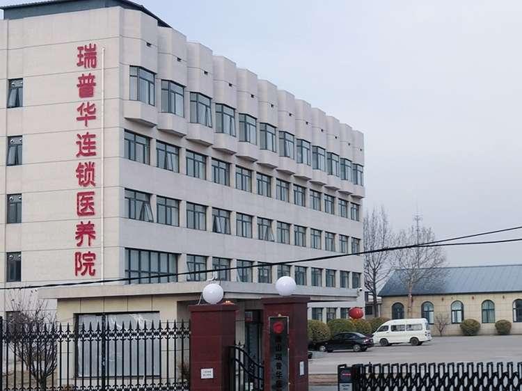 唐山瑞普華醫養護理院