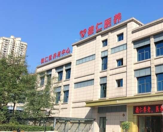 重庆德仁养老中心(大渡口分院)