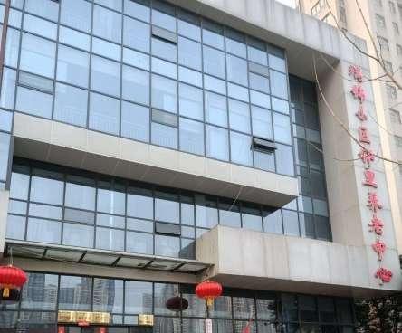 郑州市瑞锦邻里养老服务中心