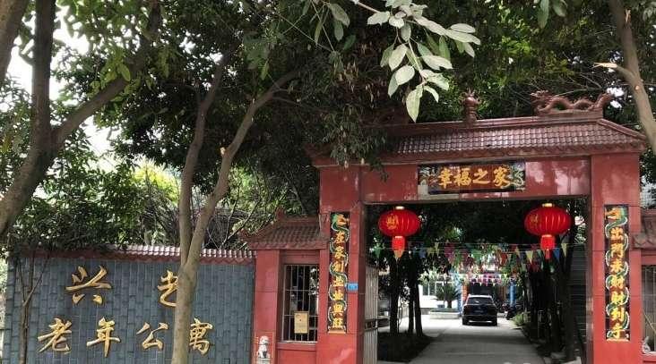 重庆沙坪坝区兴艺老年公寓