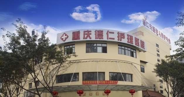 重庆江北失能老人养护中心