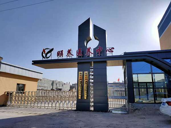 朔州市朔城區頤養醫養中心