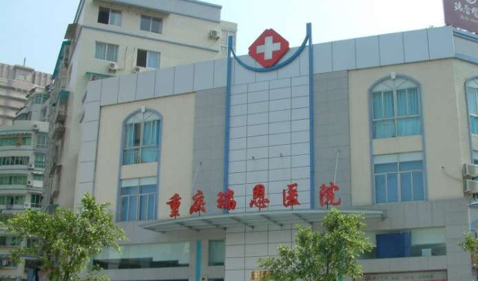重庆瑞恩老年养护中心