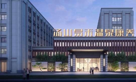 易禾温泉康养中心
