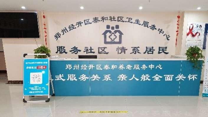郑州经开区泰和养老服务中心