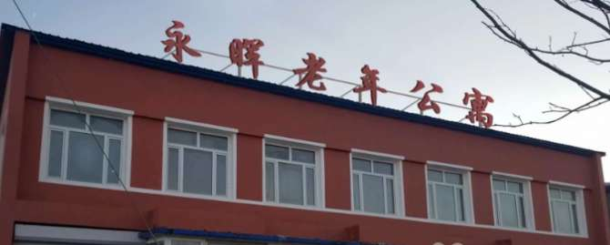 梨樹縣永暉老年公寓
