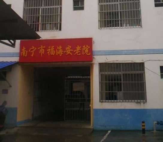 南寧市福海安老院