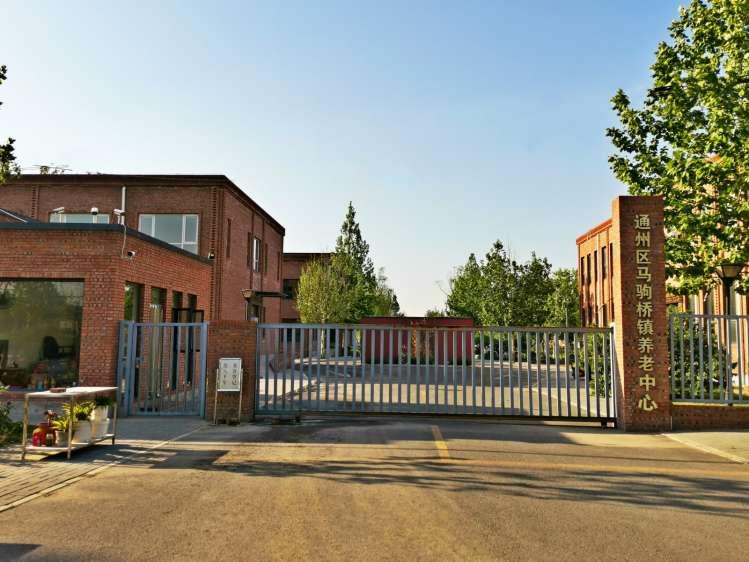 北京市通州区马驹桥第二福利服务中心
