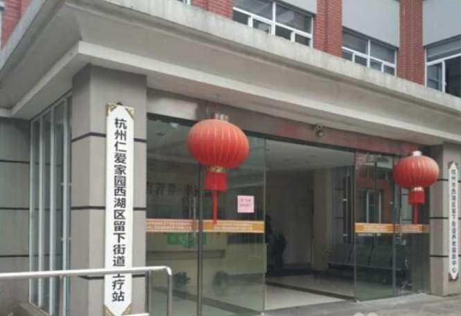 杭州留下養老院