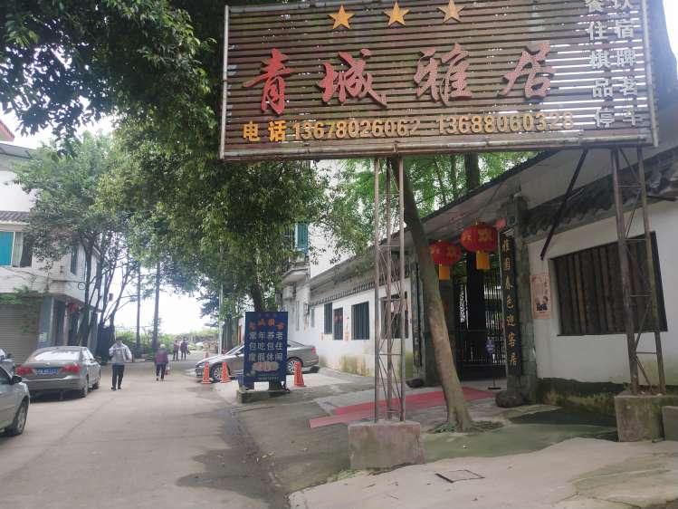 青城山青城雅居老年康养中心