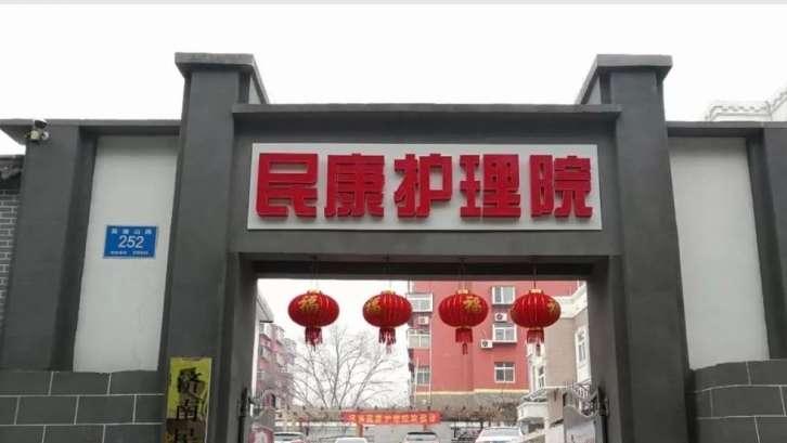 济南民康护理院