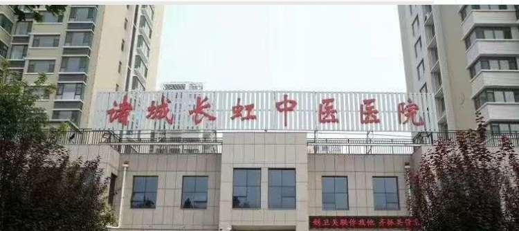 諸城長虹中醫醫院養老中心