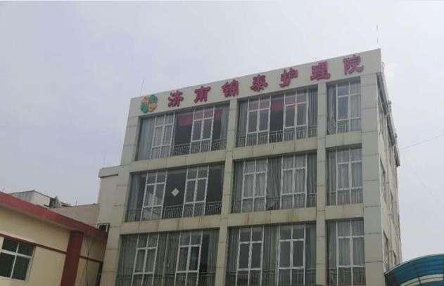 济南锦泰护理院