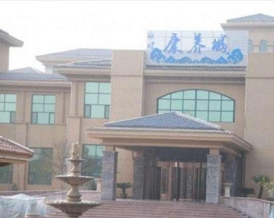 海棠湾颐养中心