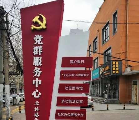 郑州市广电社区养老服务中心