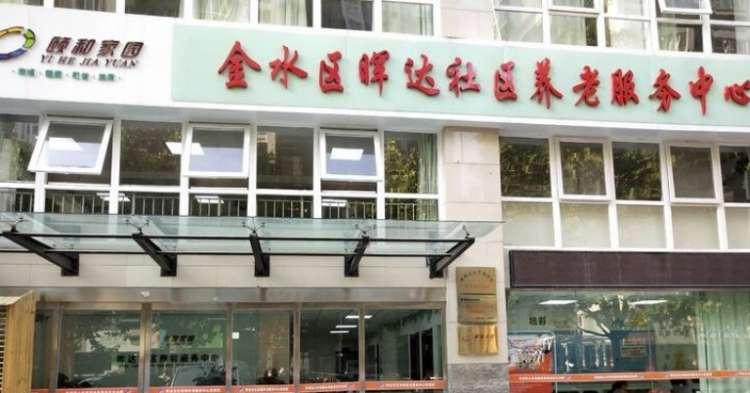 郑州市金水区晖达养老服务中心