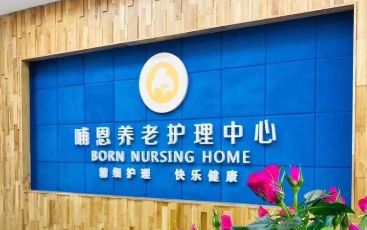 哺恩养老护理中心(光华院)
