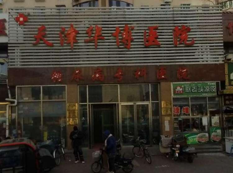 天津华鹤医养院