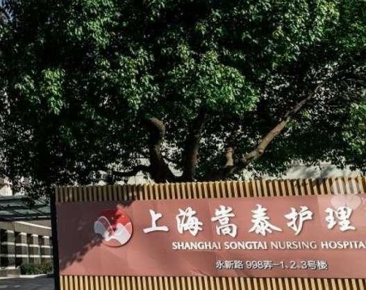 上海嘉定区嵩泰护理院